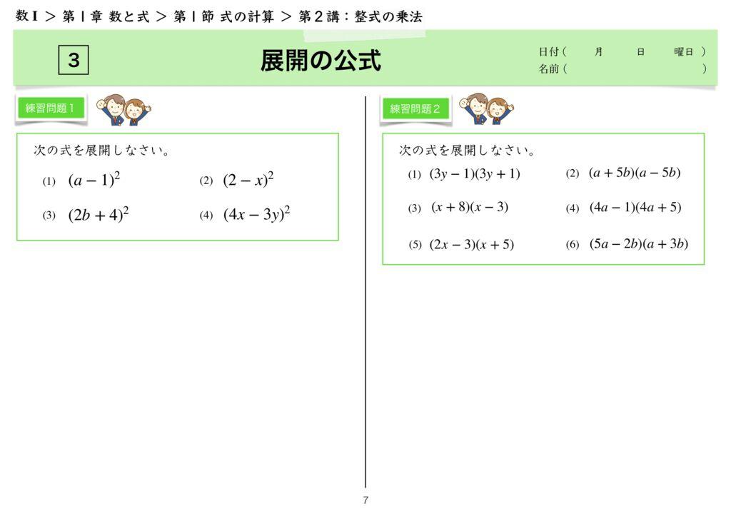 高数I 1−1 第2講完-7のサムネイル
