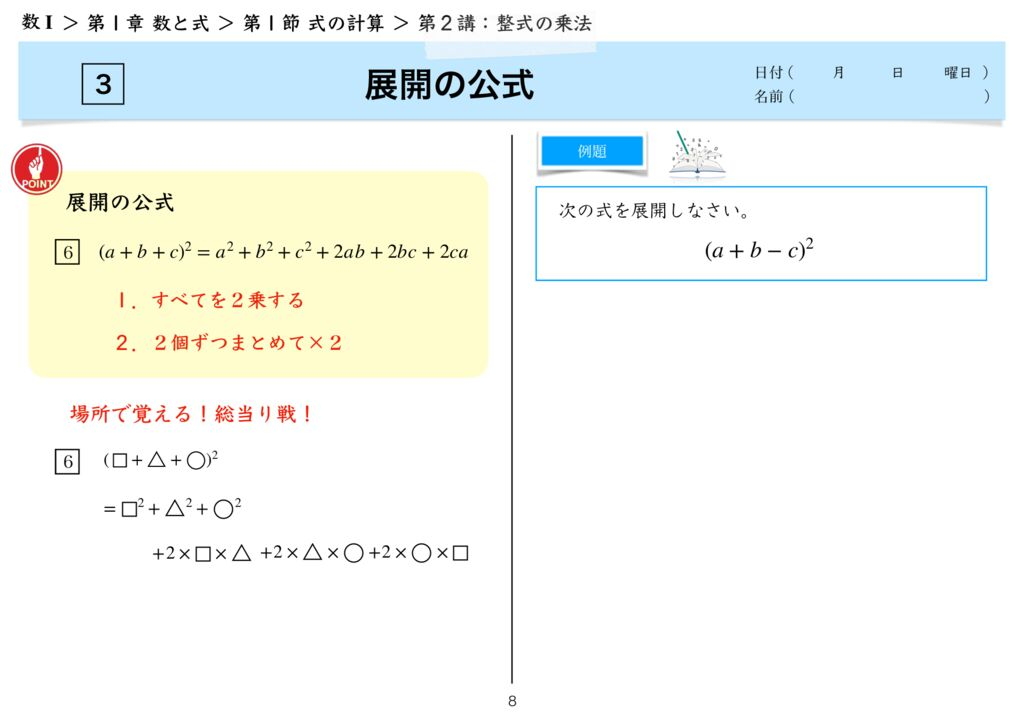 高数I 1−1 第2講完-8のサムネイル