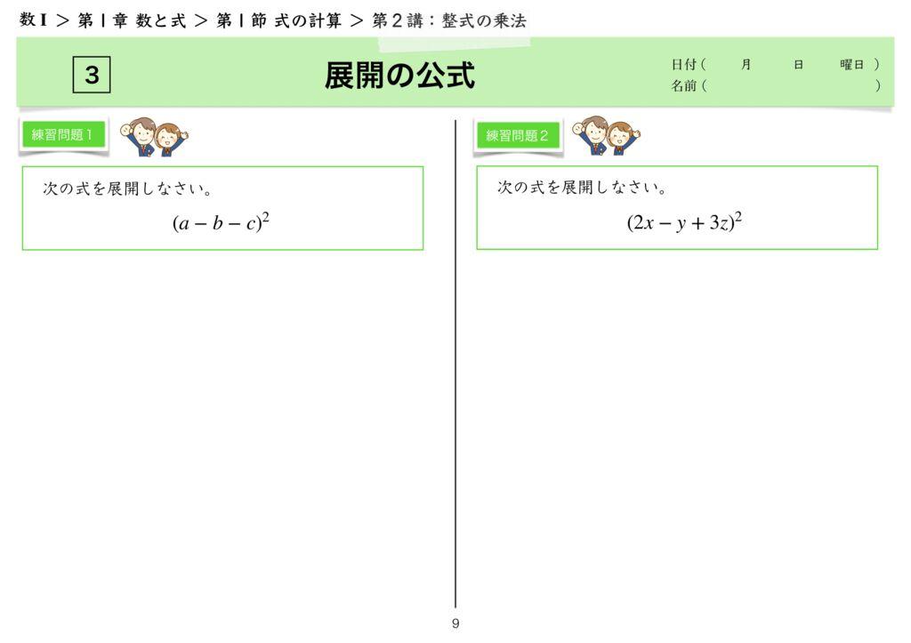 高数I 1−1 第2講完-9のサムネイル