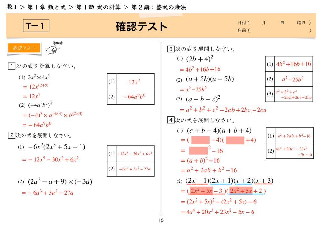 高数I 1−1 第2講確認テストのサムネイル