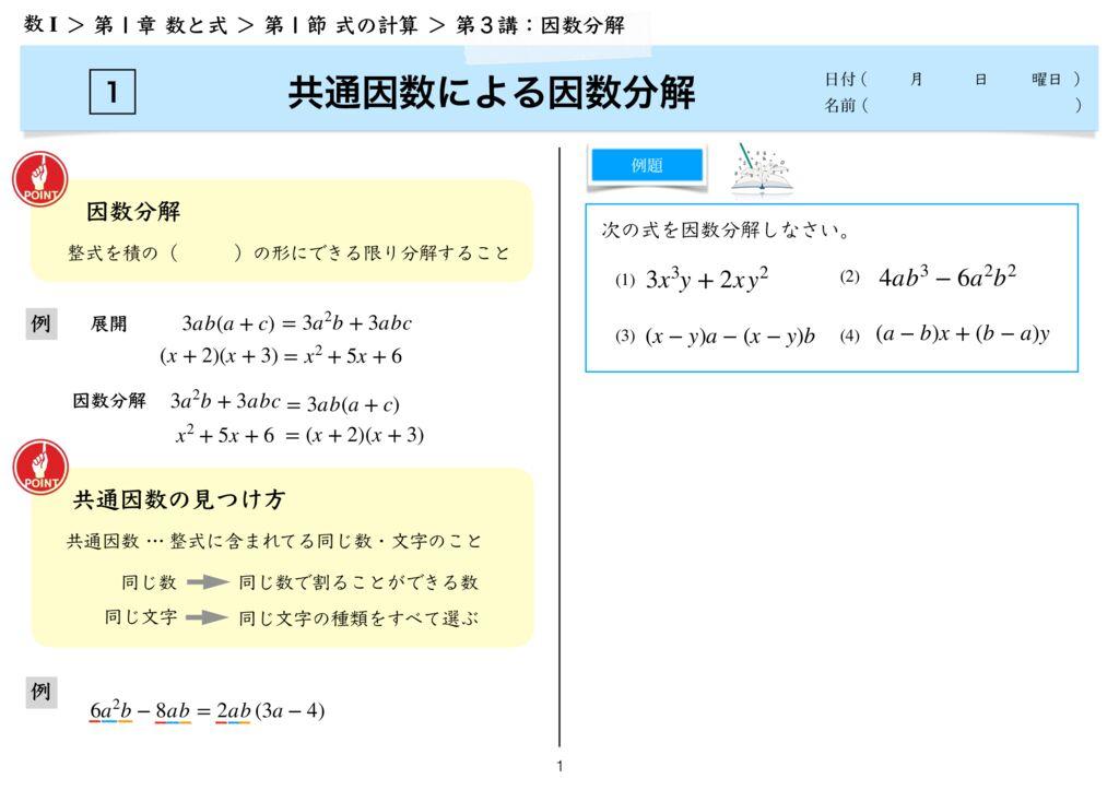 高数I 1−1 第3講完-1のサムネイル