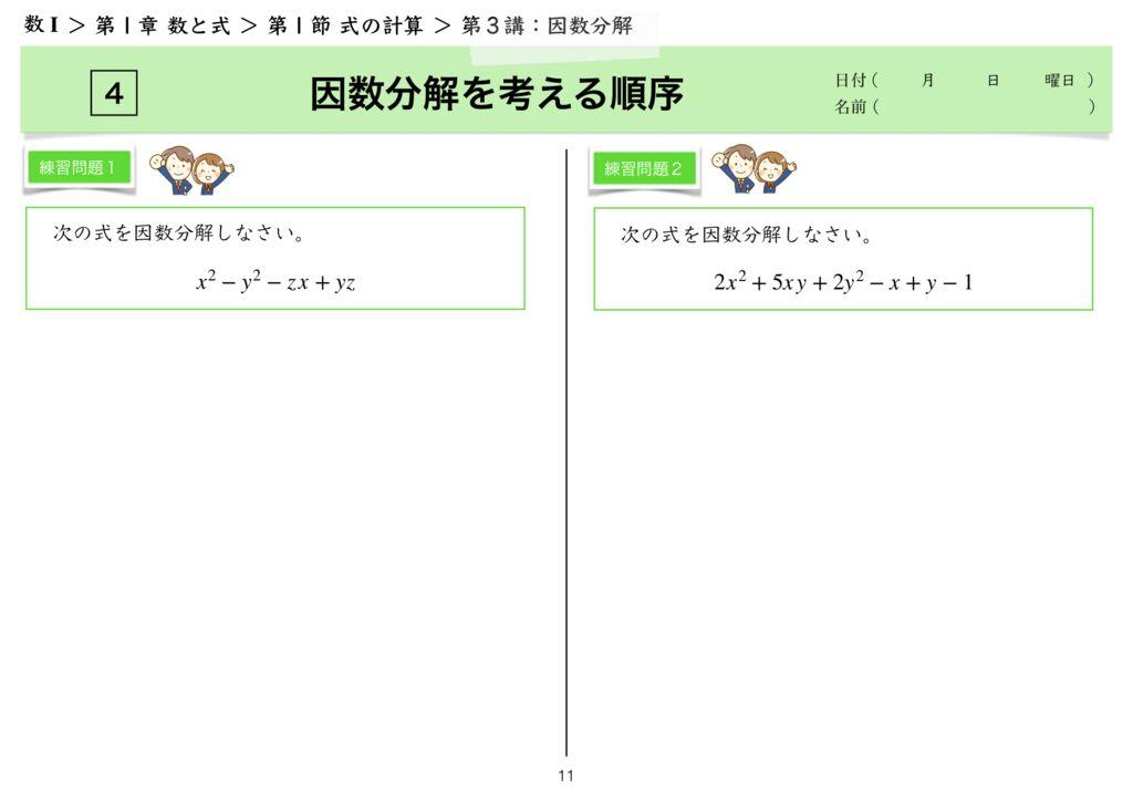高数I 1−1 第3講完-11のサムネイル
