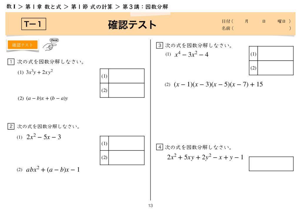 高数I 1−1 第3講完-13のサムネイル