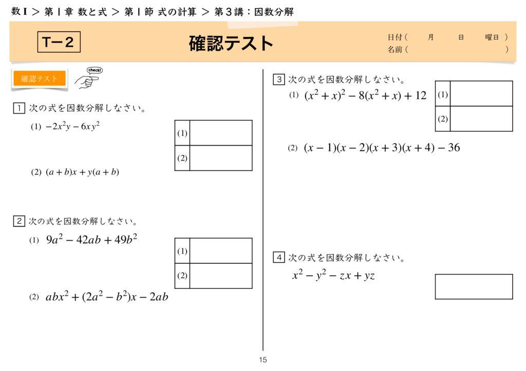 高数I 1−1 第3講完-15のサムネイル