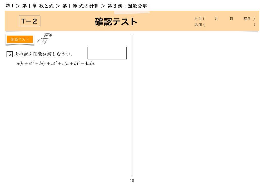 高数I 1−1 第3講完-16のサムネイル