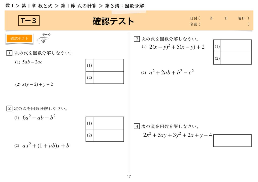 高数I 1−1 第3講完-17のサムネイル