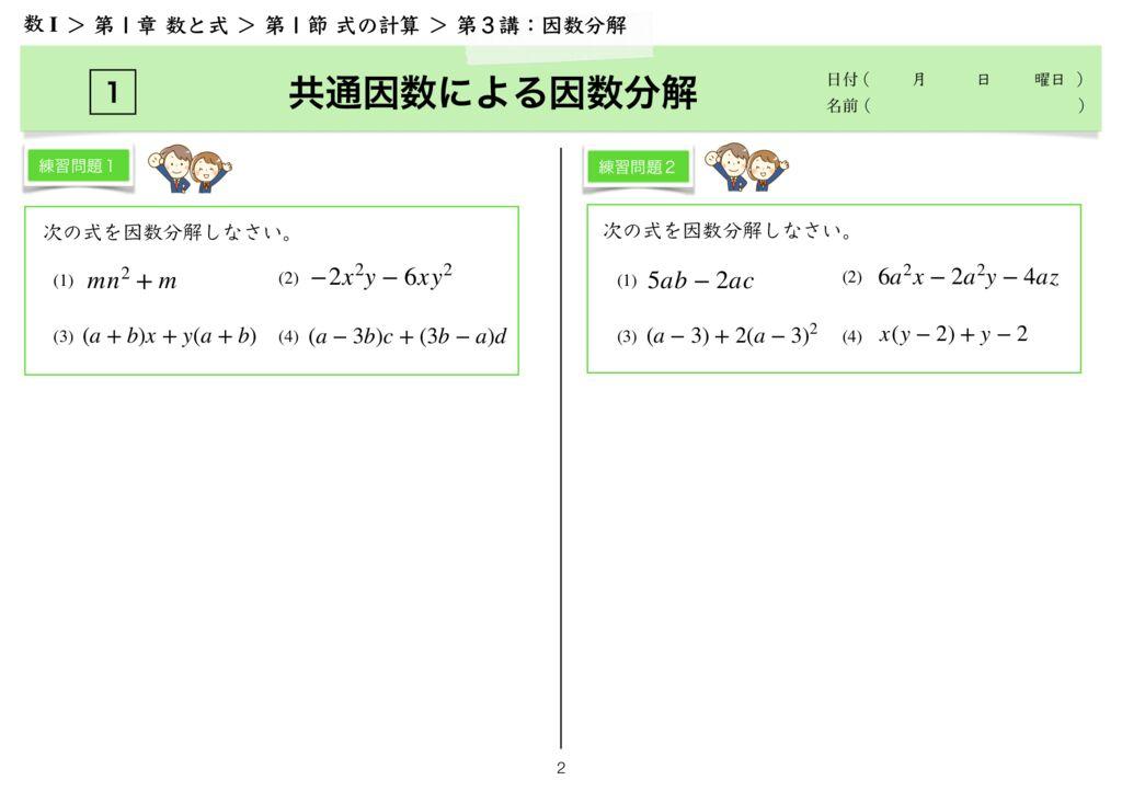 高数I 1−1 第3講完-2のサムネイル