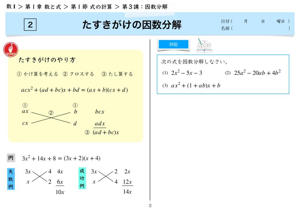 高数I 1−1 第3講完-3のサムネイル