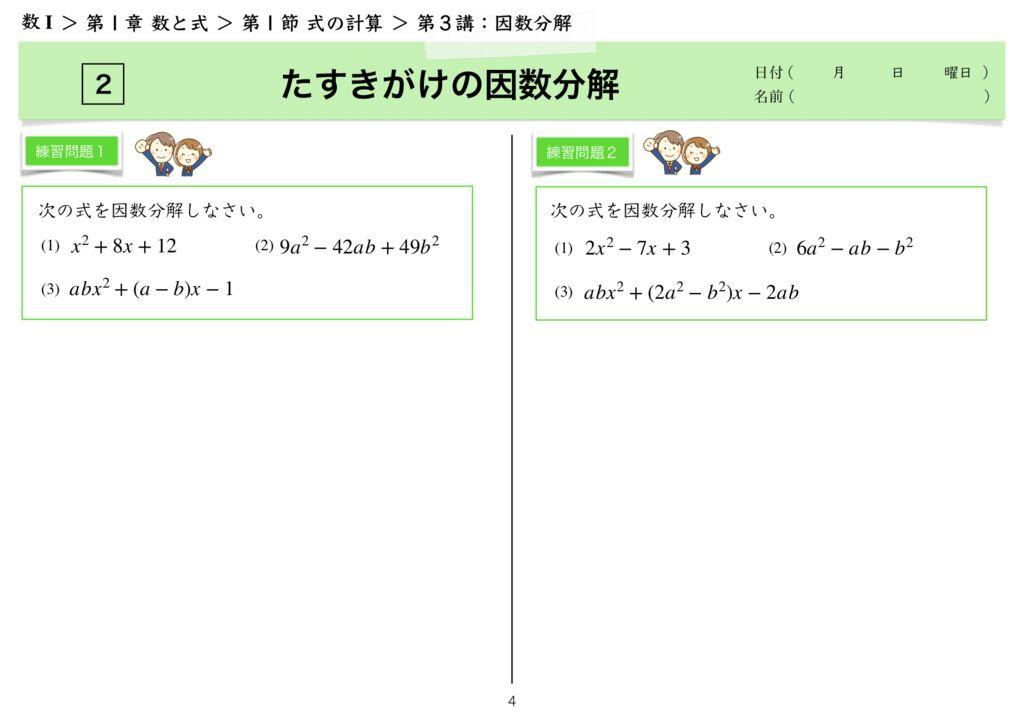 高数I 1−1 第3講完-4のサムネイル