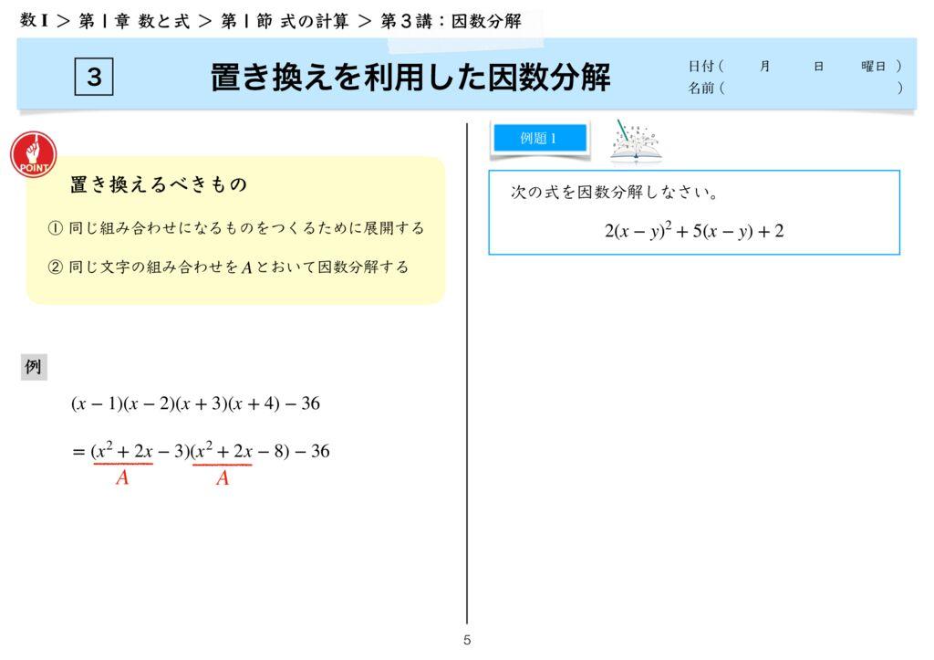 高数I 1−1 第3講完-5のサムネイル