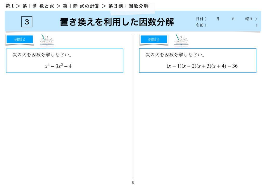 高数I 1−1 第3講完-6のサムネイル