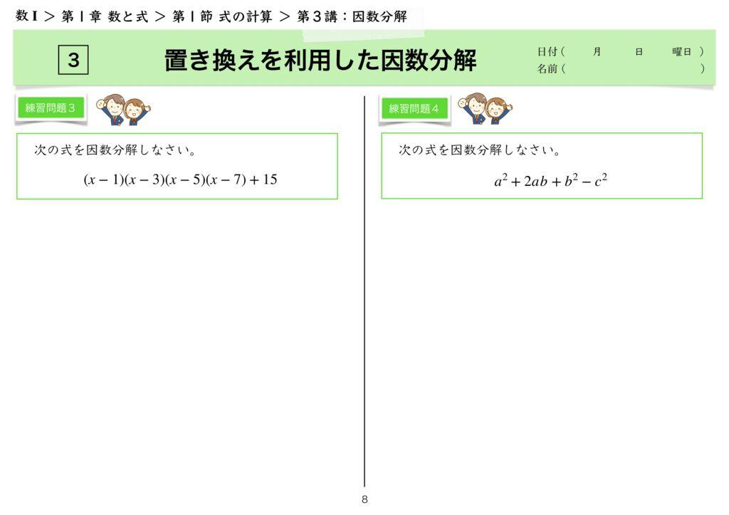 高数I 1−1 第3講完-8のサムネイル
