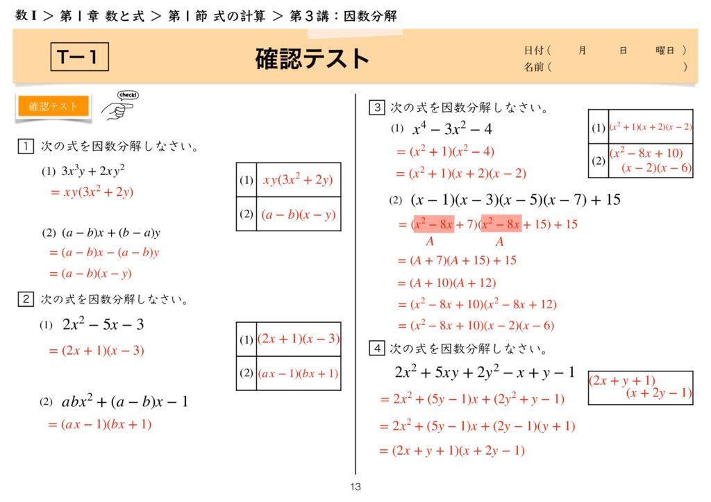 高数I 1−1 第3講確認テストのサムネイル