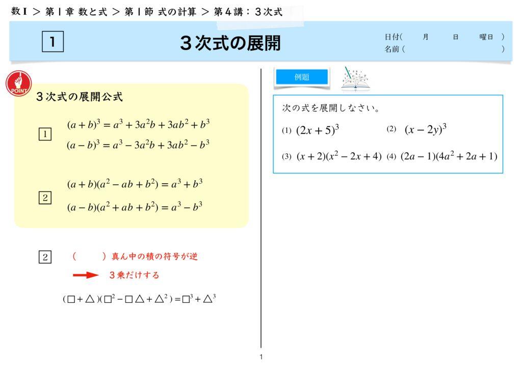 高数I 1−1 第4講完-1のサムネイル