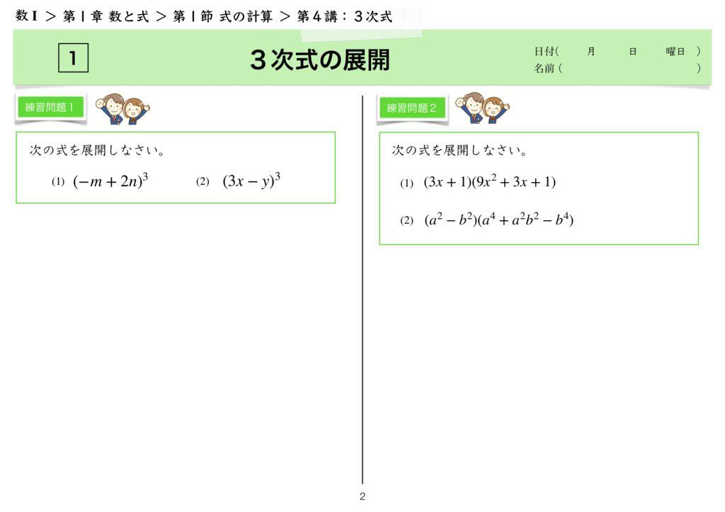 高数I 1−1 第4講完-2のサムネイル