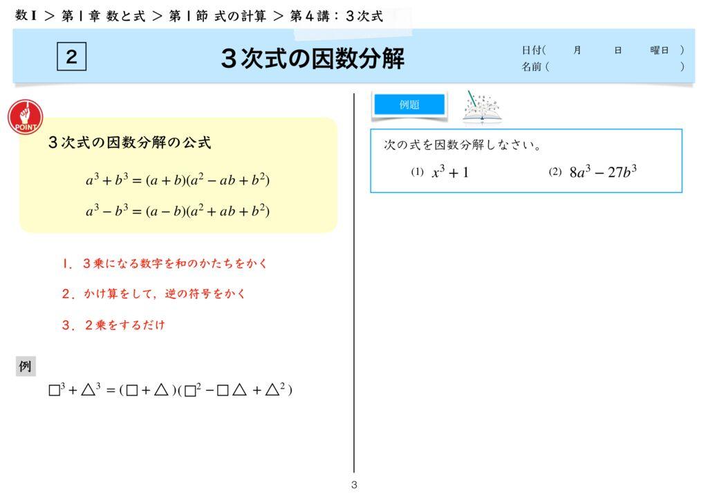 高数I 1−1 第4講完-3のサムネイル