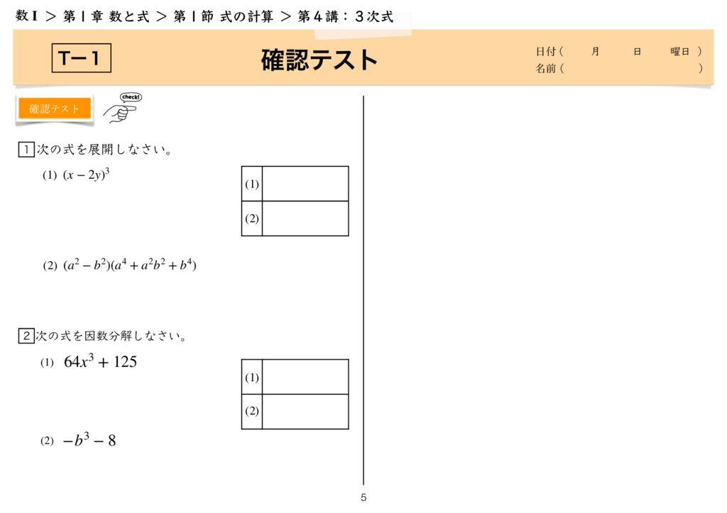 高数I 1−1 第4講完-5のサムネイル