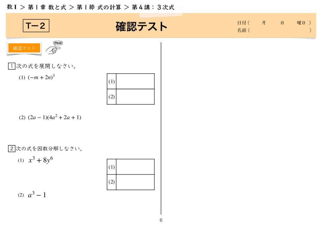 高数I 1−1 第4講完-6のサムネイル