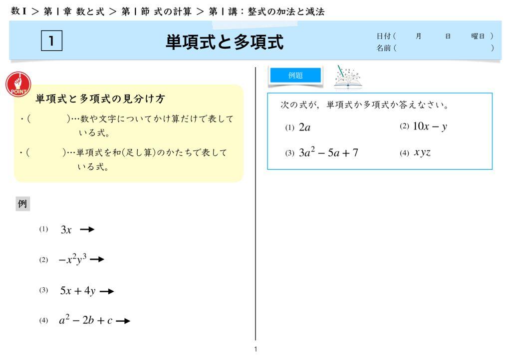 高数I 1−1 第1講完-1のサムネイル