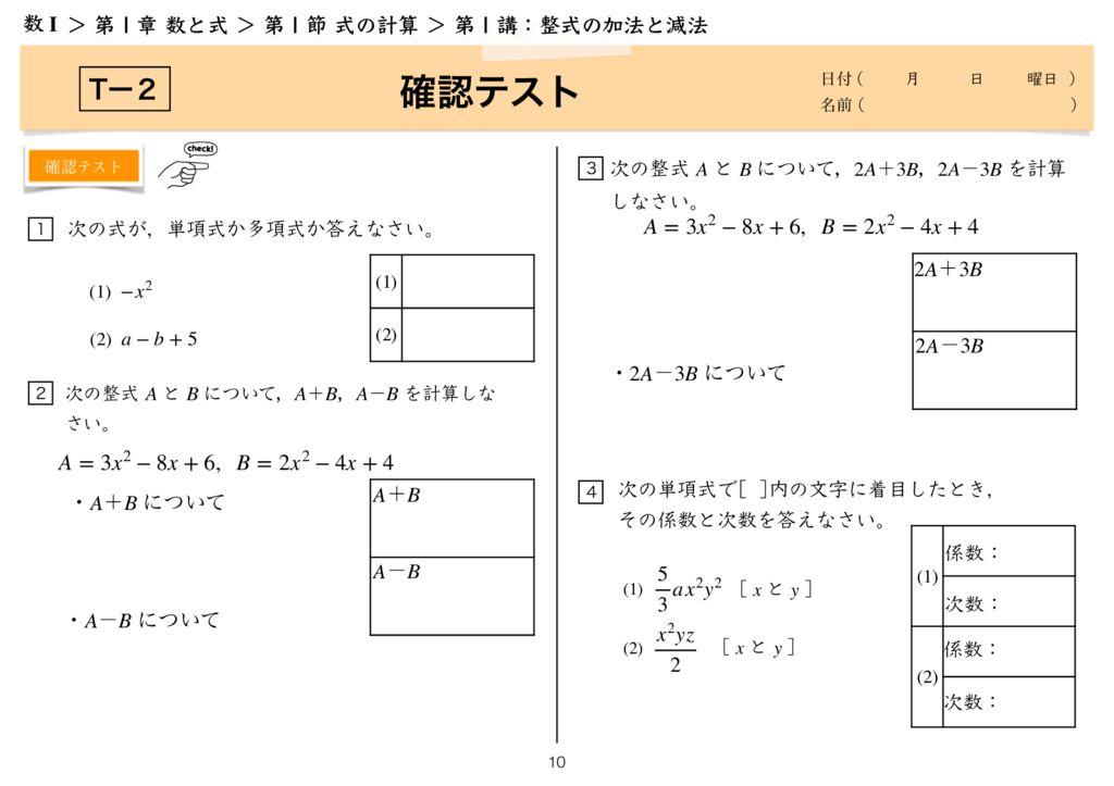 高数I 1−1 第1講完-10のサムネイル