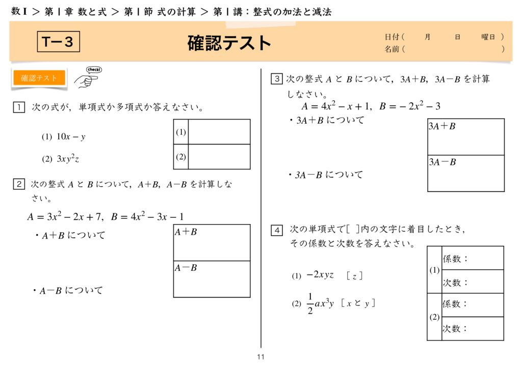 高数I 1−1 第1講完-11のサムネイル