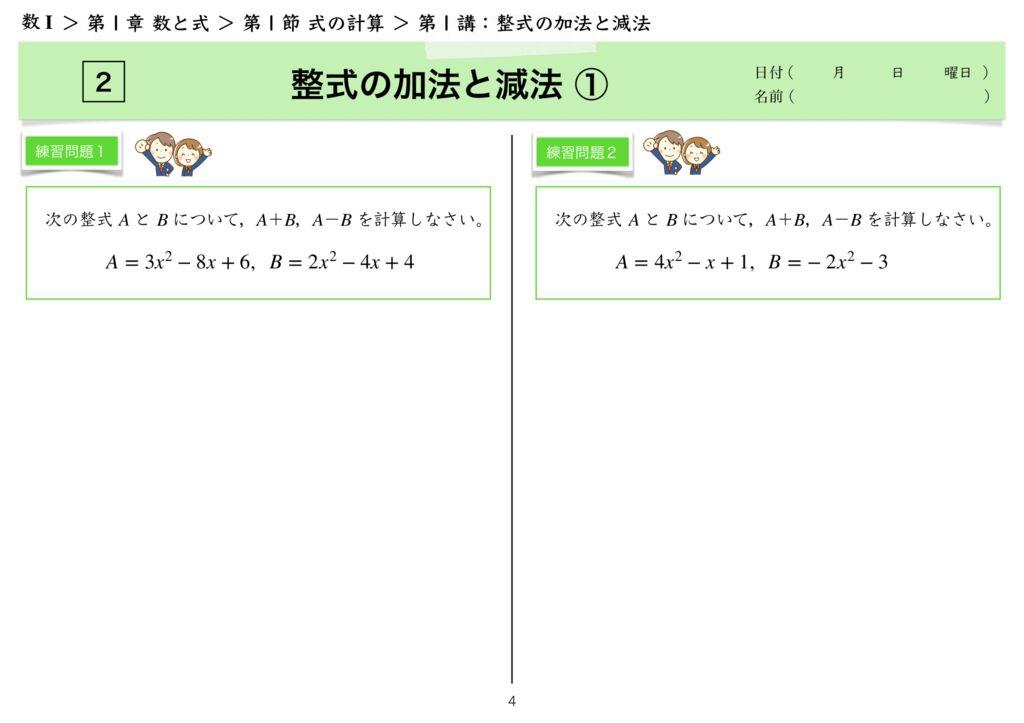 高数I 1−1 第1講完-4のサムネイル
