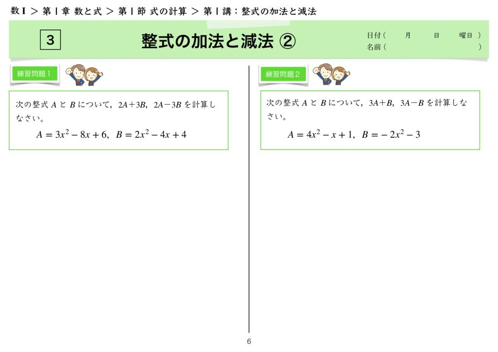 高数I 1−1 第1講完-6のサムネイル