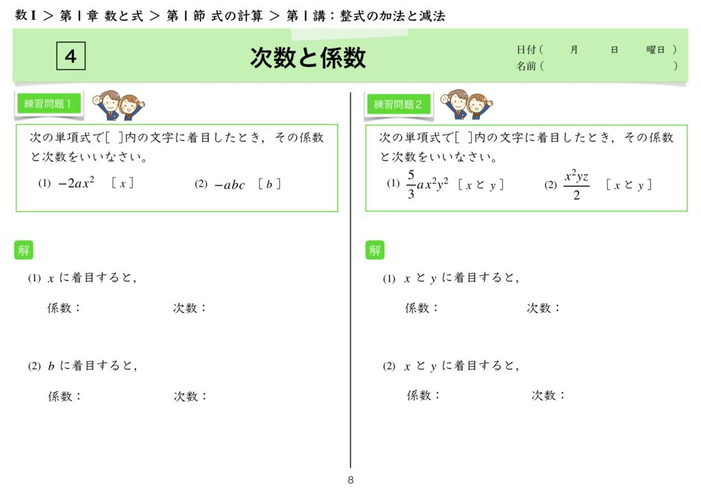 高数I 1−1 第1講完-8のサムネイル