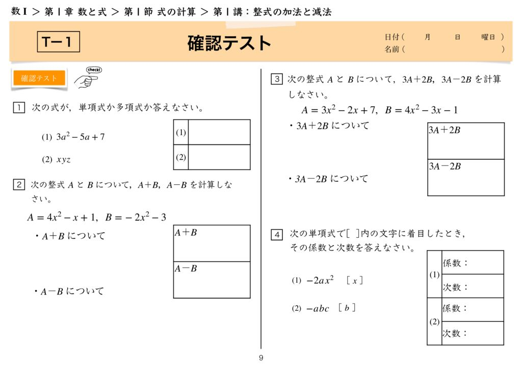 高数I 1−1 第1講完-9のサムネイル
