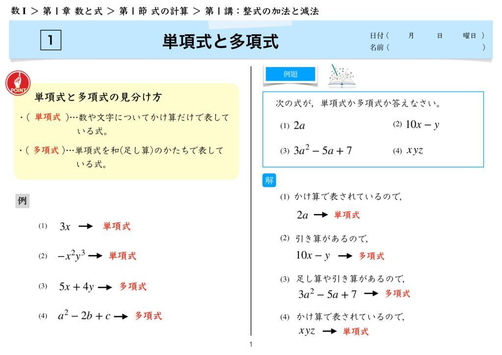 高数I 1−1 第1講-1のサムネイル