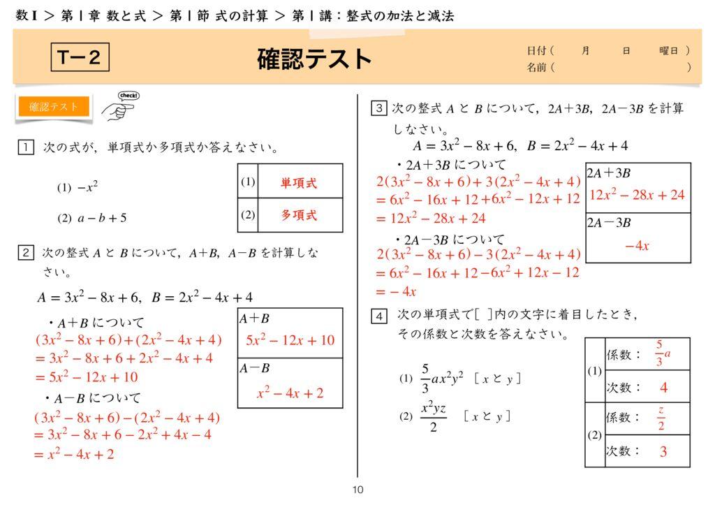 高数I 1−1 第1講-10のサムネイル