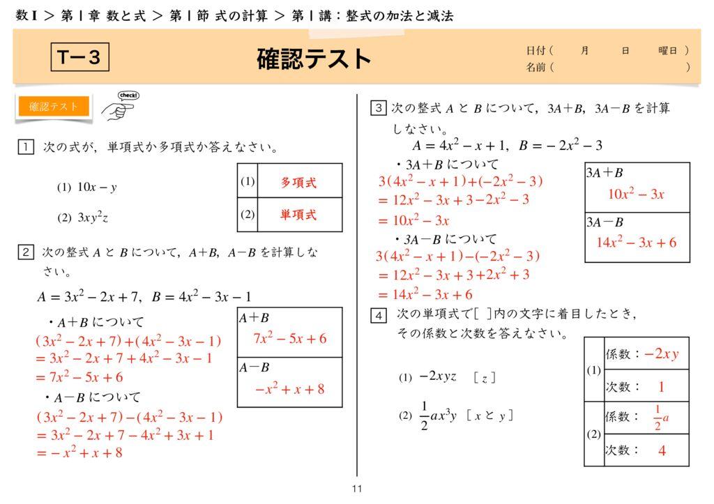 高数I 1−1 第1講-11のサムネイル