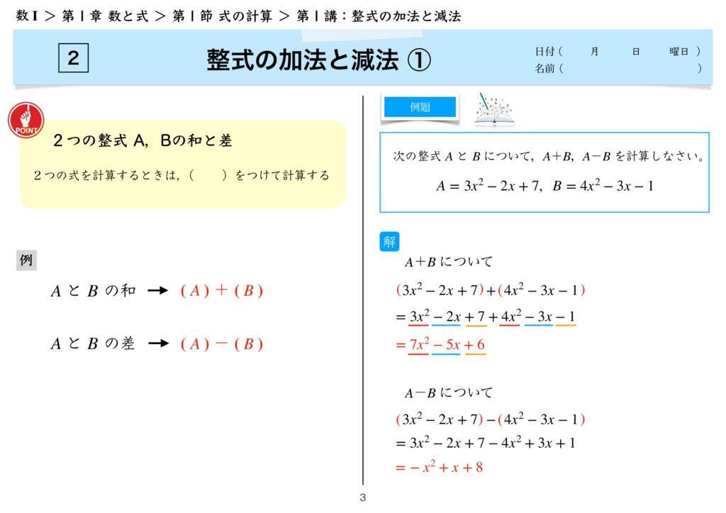 高数I 1−1 第1講-3のサムネイル
