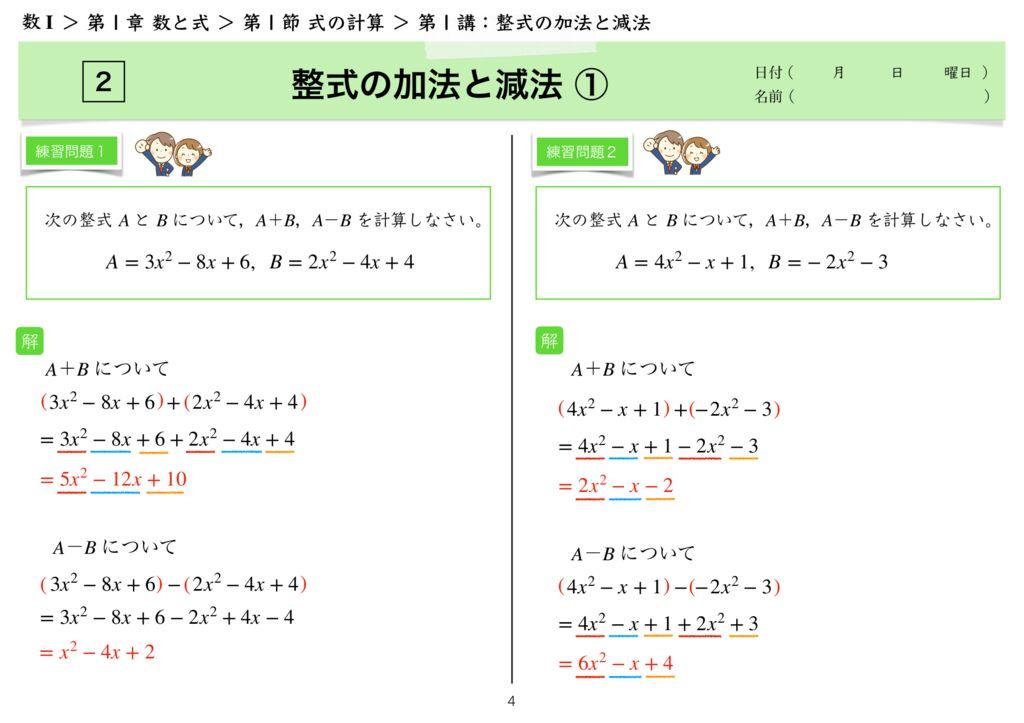 高数I 1−1 第1講-4のサムネイル