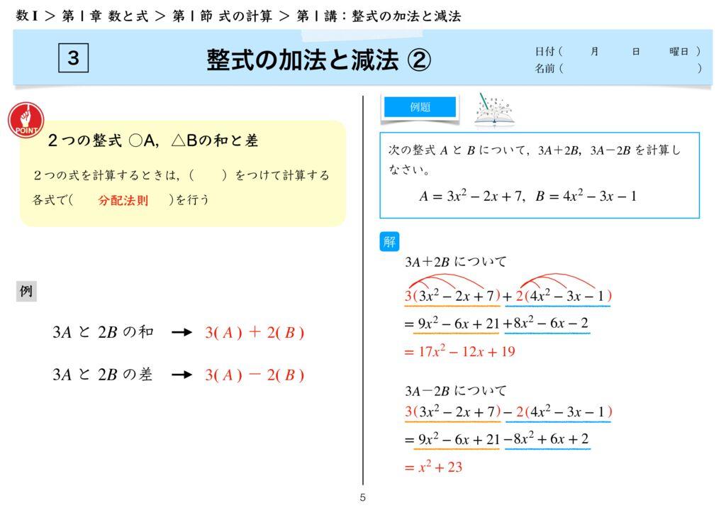 高数I 1−1 第1講-5のサムネイル