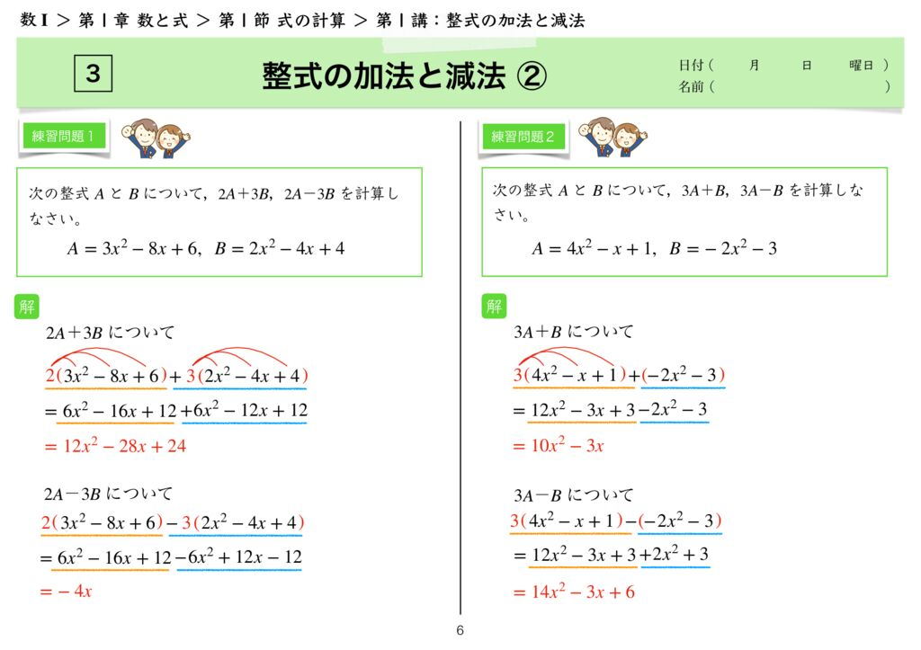 高数I 1−1 第1講-6のサムネイル