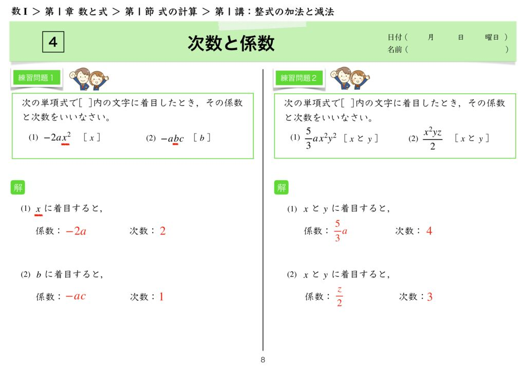 高数I 1−1 第1講-8のサムネイル