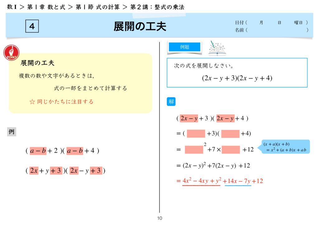 高数I 1−1 第2講-10のサムネイル