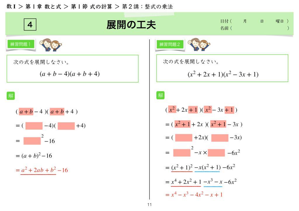 高数I 1−1 第2講-11のサムネイル
