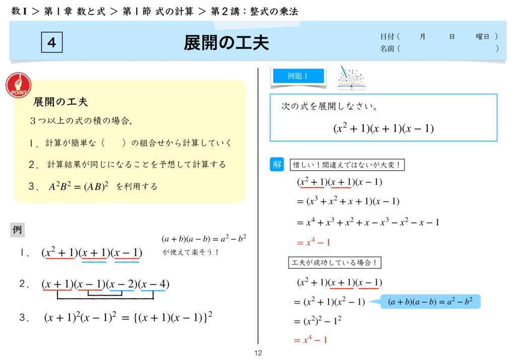 高数I 1−1 第2講-12のサムネイル