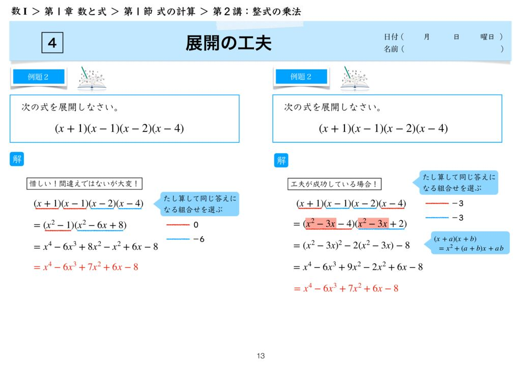 高数I 1−1 第2講-13のサムネイル