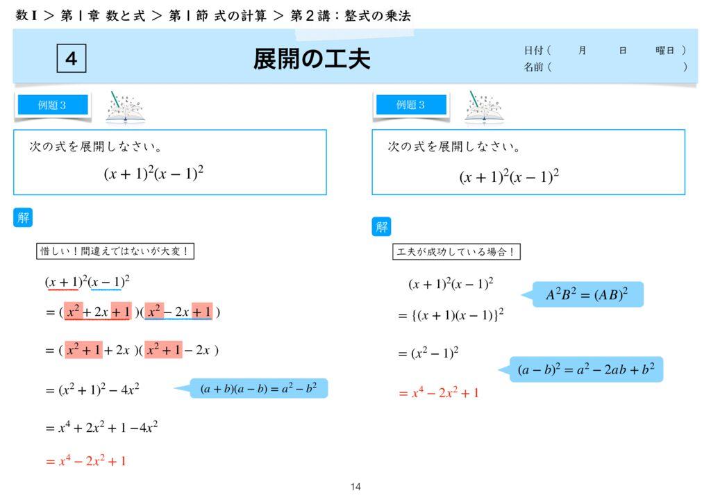 高数I 1−1 第2講-14のサムネイル