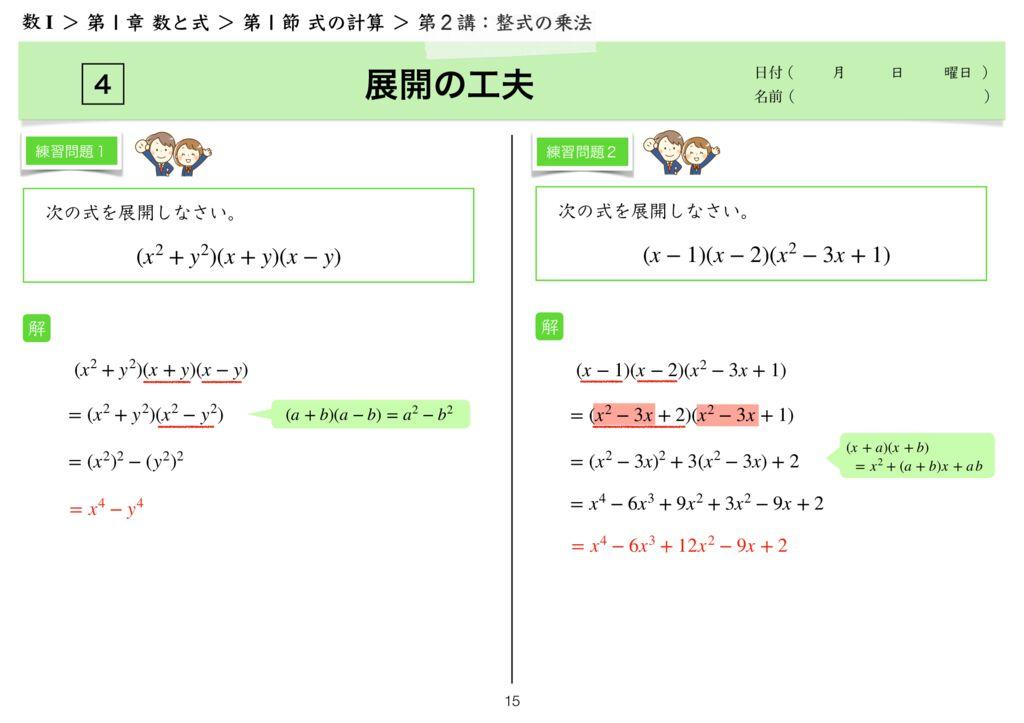 高数I 1−1 第2講-15のサムネイル