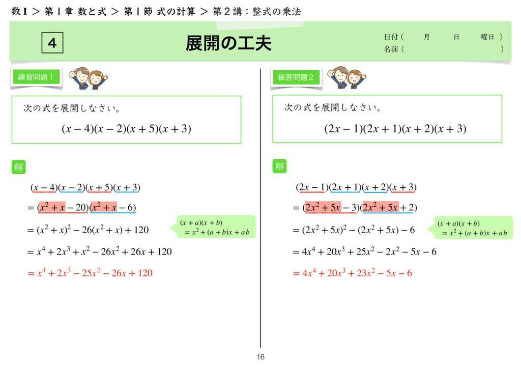 高数I 1−1 第2講-16のサムネイル