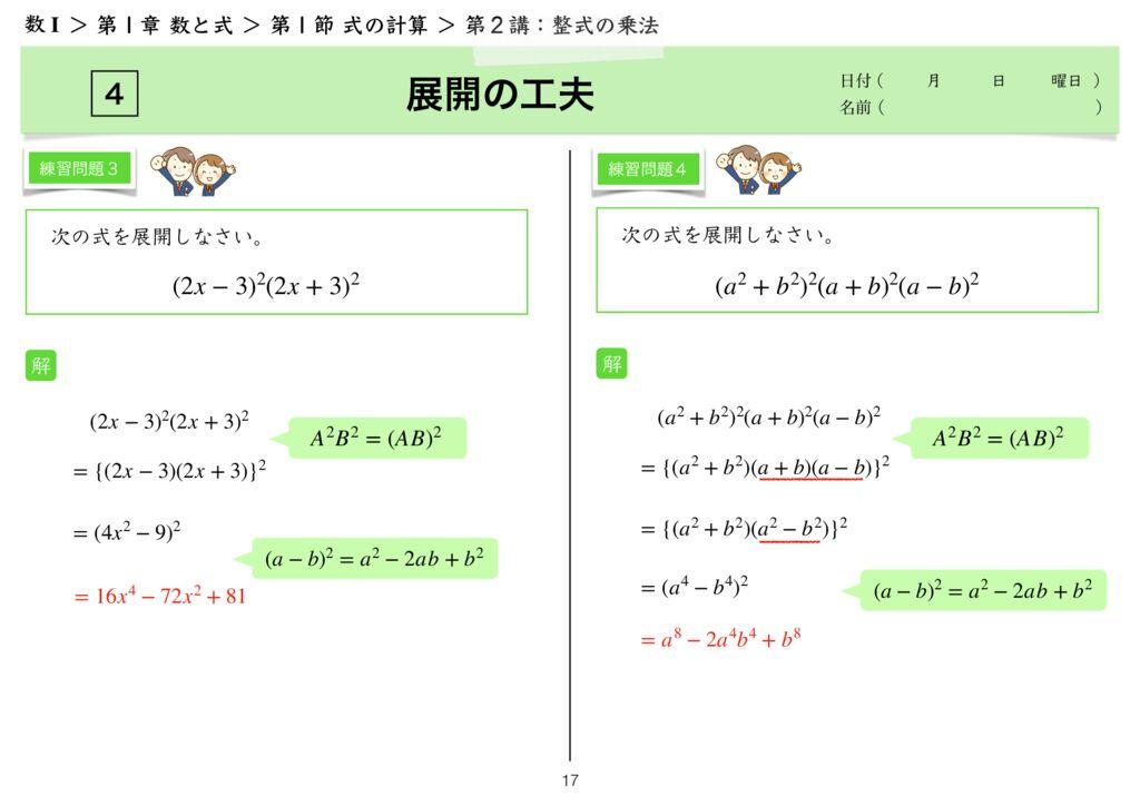 高数I 1−1 第2講-17のサムネイル