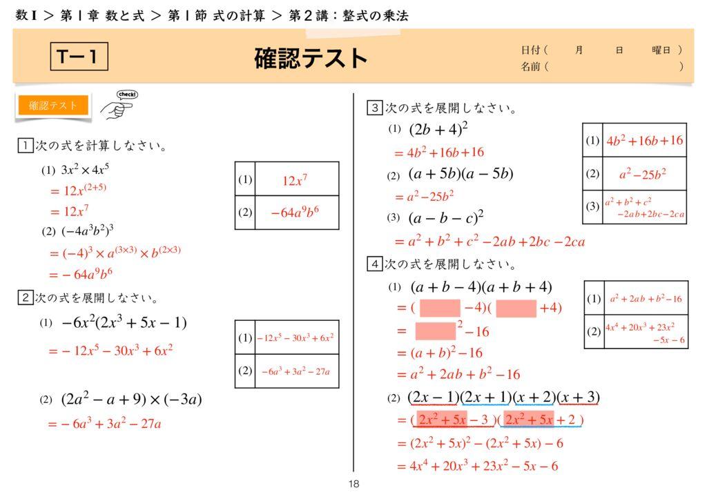 高数I 1−1 第2講-18のサムネイル