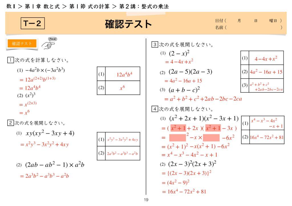 高数I 1−1 第2講-19のサムネイル