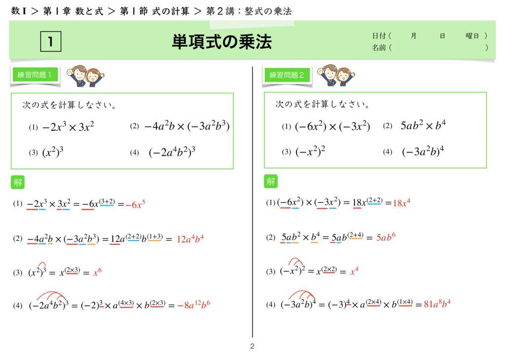 高数I 1−1 第2講-2のサムネイル
