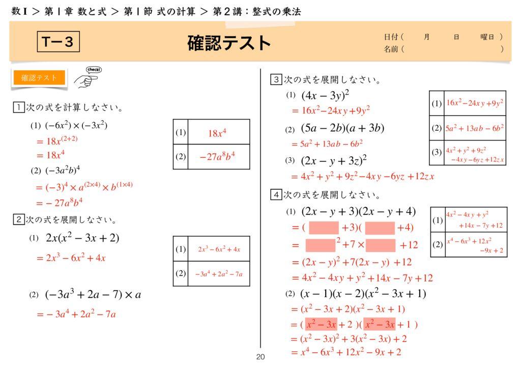 高数I 1−1 第2講-20のサムネイル