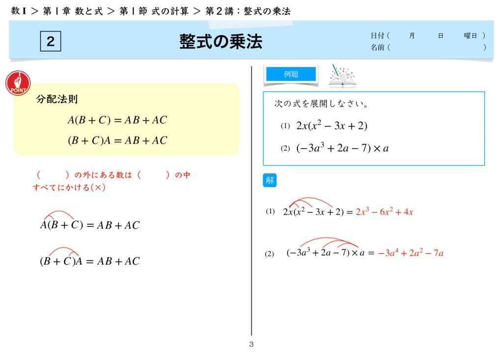 高数I 1−1 第2講-3のサムネイル